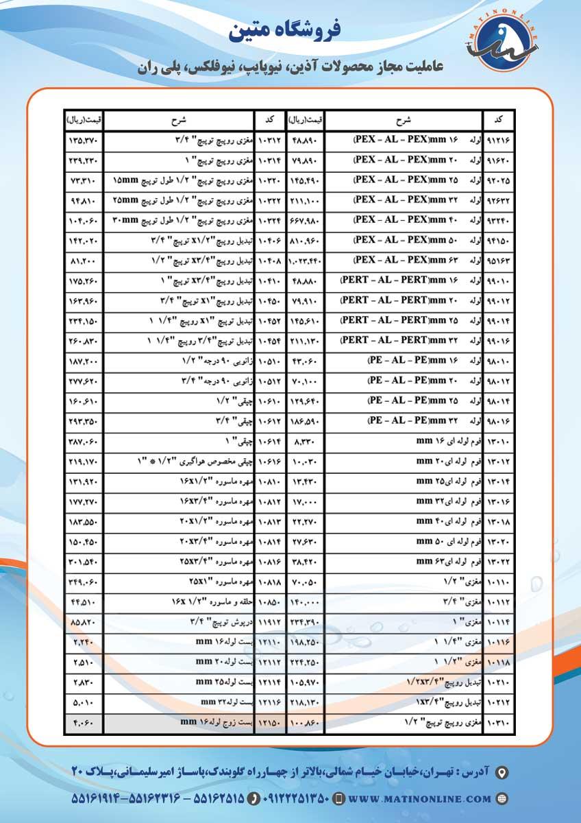 لیست قیمت لوله و اتصالات