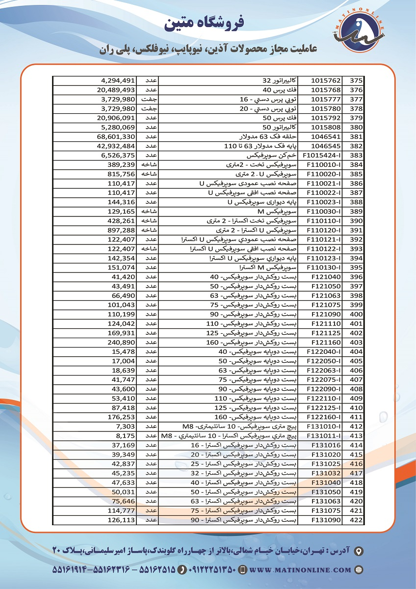 لیست قیمت لوله و اتصالات سوپرپایپ